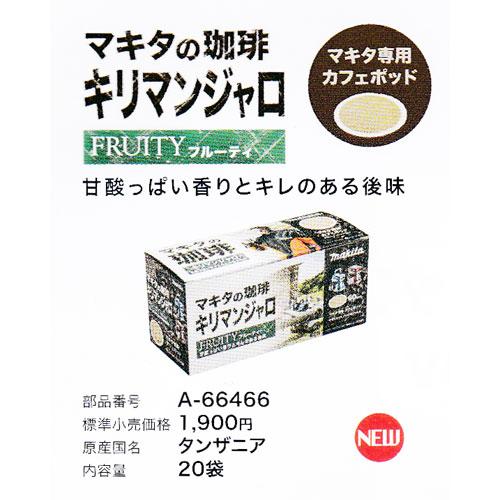 マキタ 珈琲キリマンジャロ