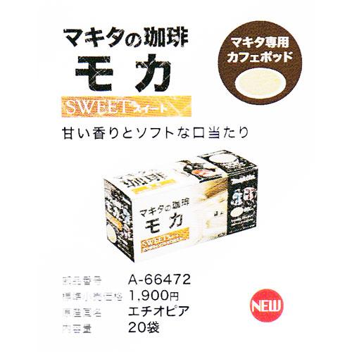 マキタ 珈琲モカ
