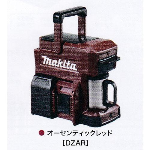 マキタ 充電式コーヒーメーカー