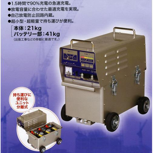 マイト工業 バッテリー溶接機