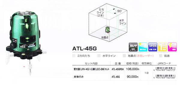 atl-45g-1.jpg