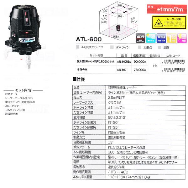atl-600-1.jpg