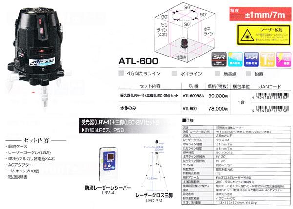 atl-600rsa-1.jpg