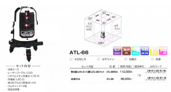 atl-66-1.jpg